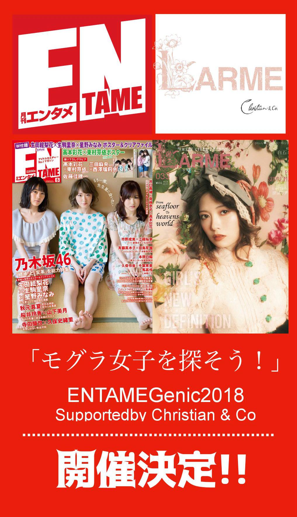 「モグラ女子を探そう!」ENTAMEGenic2018 Support by Christian & Co 開催決定!!